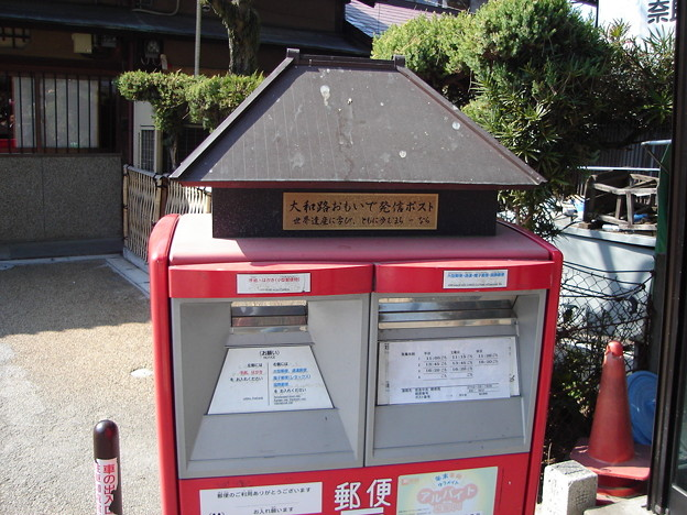 Photos: 奈良公園~大仏殿型ポスト
