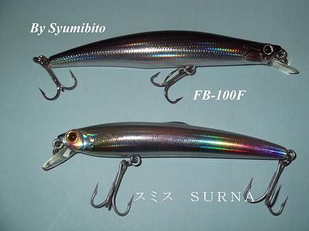 スミス SURNA 95F & FB-100F