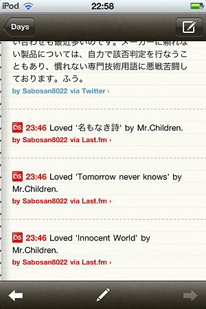 20110711Momento/表示画面(2)