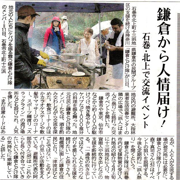 写真: 11,06,12河北新聞浜人祭記事
