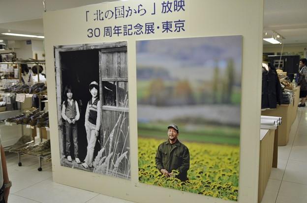 「北の国から」放映30周年記念展・東京(2)