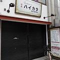 写真: 百円足湯