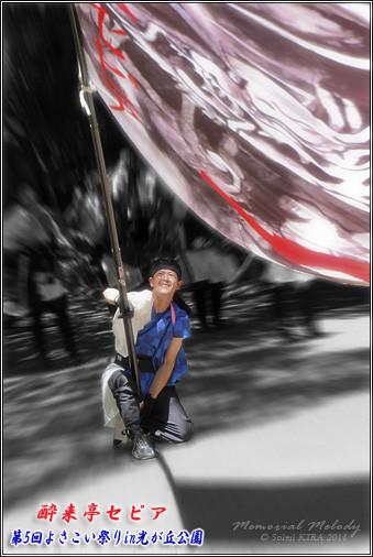 写真: 酔来亭セピア_15 - よさこい祭りin光が丘公園2011