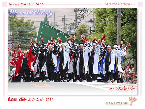 写真: かつみ(鳴子会)_18 - 第8回 浦和よさこい2011