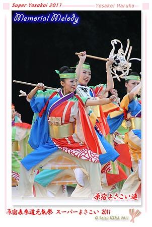 原宿よさこい連_27 - 原宿表参道元氣祭 スーパーよさこい 2011