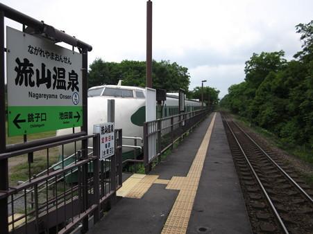 流山温泉駅1