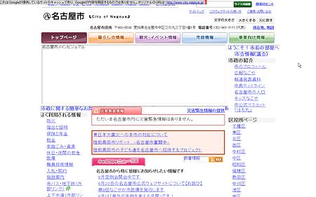 Googleの名古屋市公式HPミラー(2011/9/27)