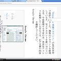 写真: Chromeアプリ:青空縦書きリーダー(Wikipedia)
