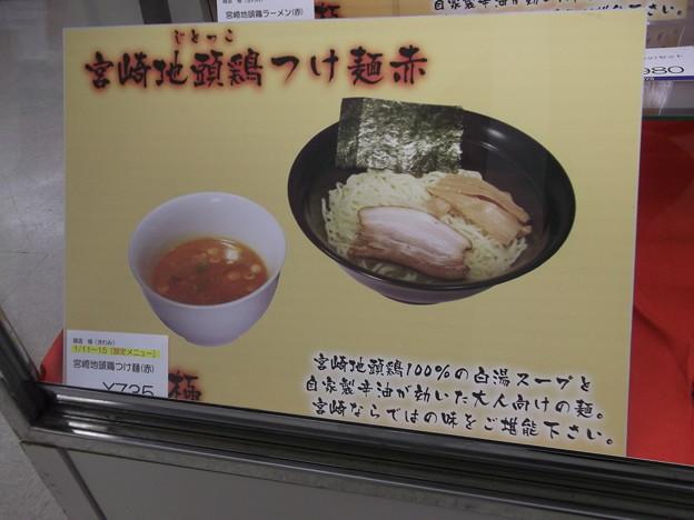 麺道 極2012.01 (08)