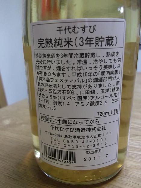 千代むすび2012.02 (6)