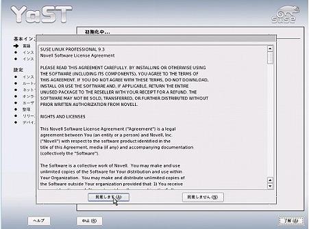 SUSE Linux9.3 - 2
