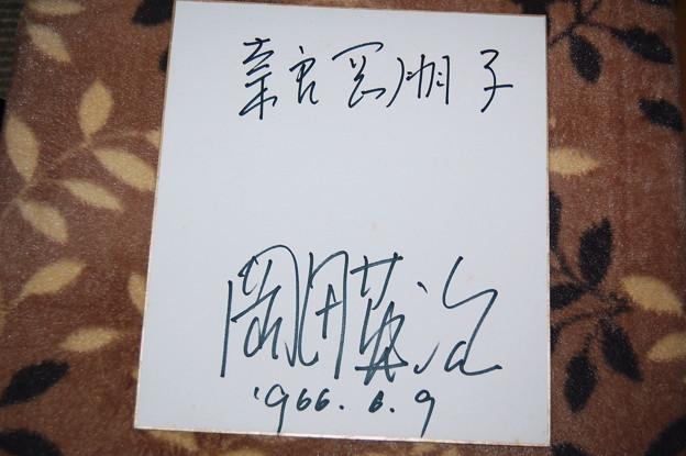 奈良岡朋子・岡田英次のサイン2012年02月26日_DSC_0591