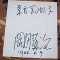 写真: 奈良岡朋子・岡田英次のサイン2012年02月26日_DSC_0591