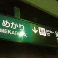 【春のセンバツ】宮崎西高弾丸応援バスツアー6