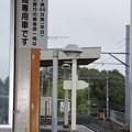 芝山千代田駅 ホーム