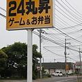 Photos: 24丸昇 看板