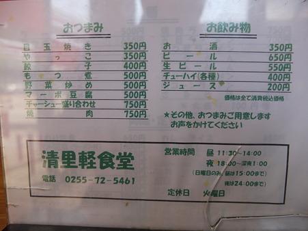 清里軽食店 メニュー2