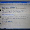 Photos: 日本ブログ村ランキング