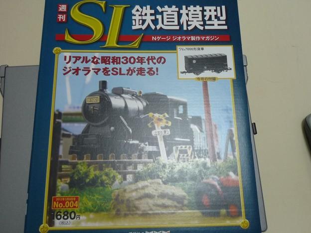 週刊SL鉄道模型_4号_その1
