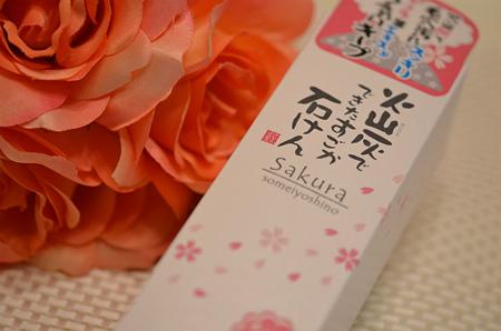 シラス(火山灰)でできたすごか石けん Sakura