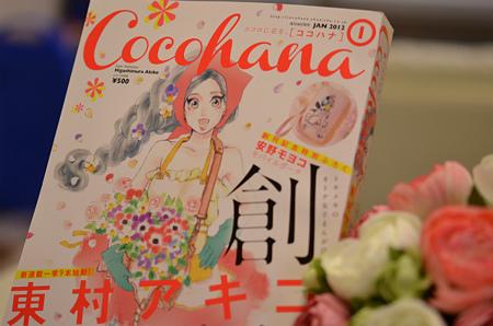 Cocohana(ココハナ)