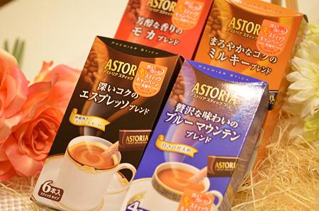 アストリア スティックコーヒー