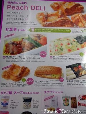 ピーチ航空・機内食メニュー