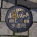 Photos: s4936_岡山市マンホール_水道局