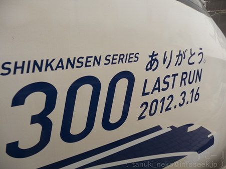 120224-300系(ペイント車) (16)