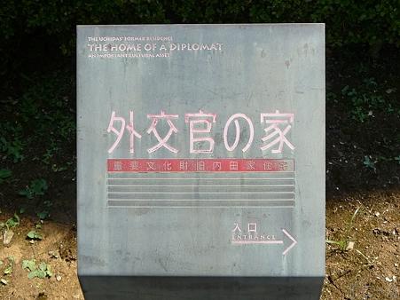 110810-外交官の家 (8)