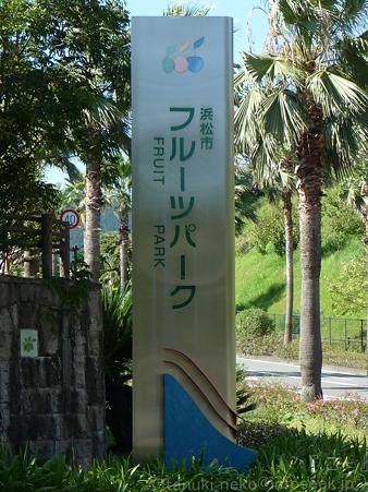 110906-浜松フルーツパーク (3)