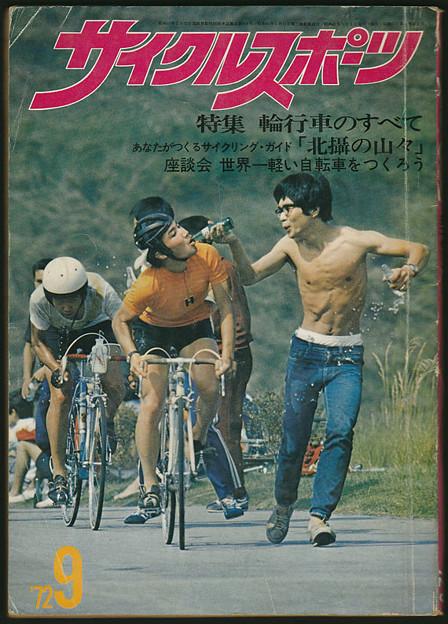 サイクルスポーツ,1972年9月号