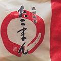 写真: 遠州銘菓 たこまん
