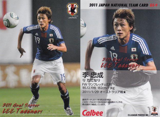日本代表チップス2011GS-09李忠成(サンフレッチェ広島)
