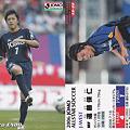 Photos: Jリーグチップス2006AS-22遠藤保仁(ガンバ大阪)