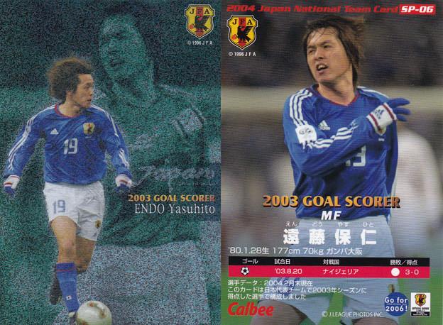 日本代表チップス2004SP-06遠藤保仁(ガンバ大阪)