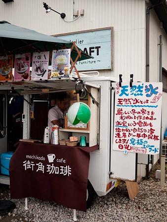 街角珈琲@まちかどカフェ