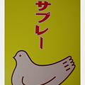写真: 鳩サブレー