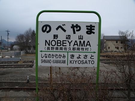 野辺山駅14