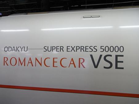50000形(新宿駅)2