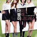 Photos: 韓国映画 マイ・ブラック・ミニドレス