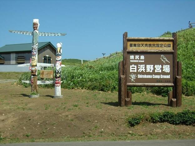 写真: 8_11焼尻島キャンプ場&トーテムポール