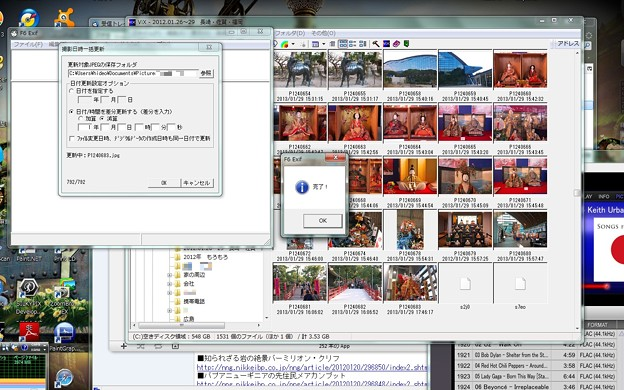 2012.02.01 PC無料ソフト F6 Exif