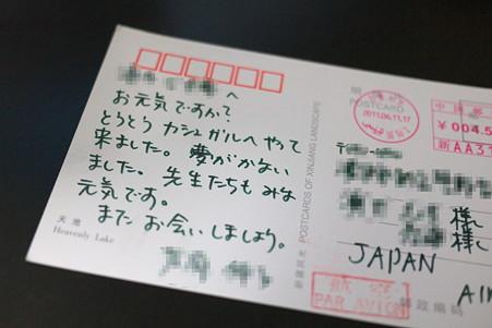 2011.06.23 机 カシュガルからの絵葉書