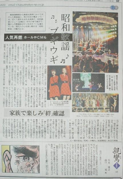 東京新聞 虎姫一座