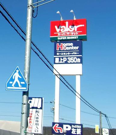 スーパーマーケットバロー 各務原中央店 平成23年11月24日(木)オープン-231126-1