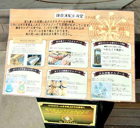 kamakura orgol kan-340111-3