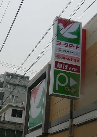ヨークマート東矢口店 2012年3月14日(水)オープン-240317-1