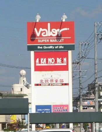 バロー安城店 2007年10月18日(木) リニューアルオープン-191021-1