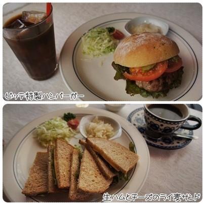 20120617 backerei & cafe☆Bitte 1